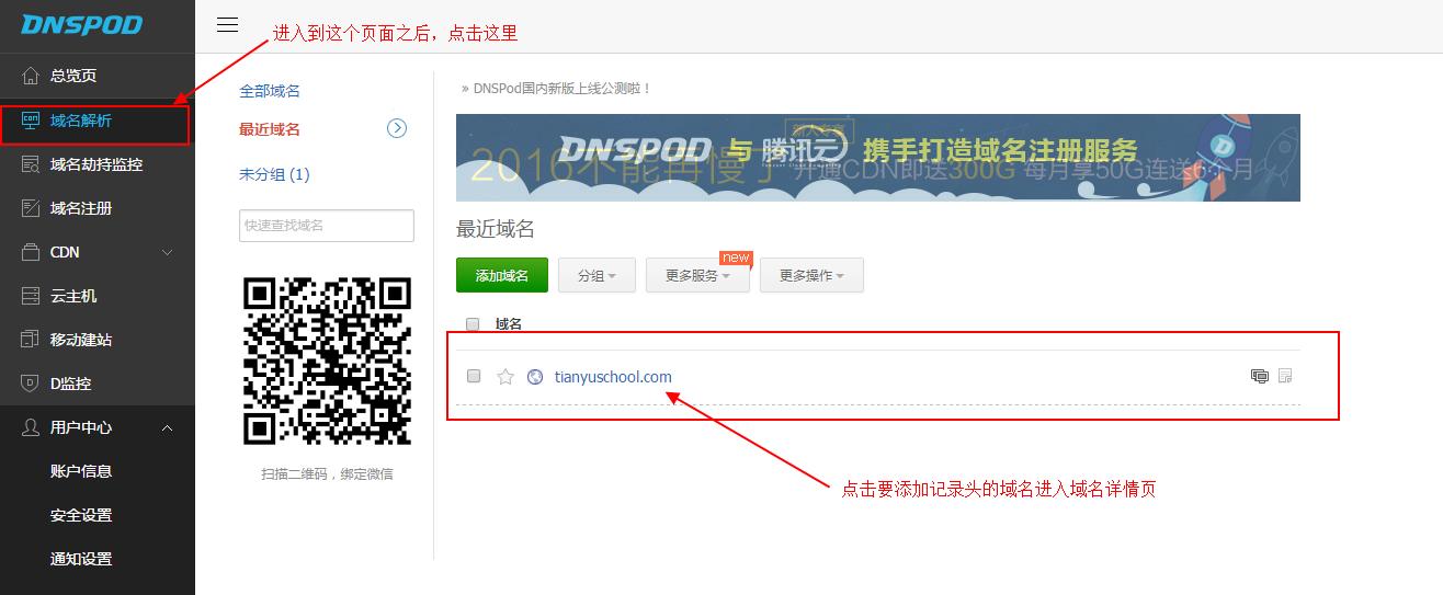 图1 dnspod用户中心.png