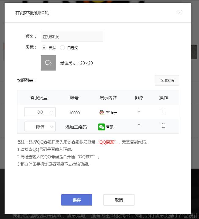 网站侧栏客服项、文本图片按钮链接控件,新增微信客服2