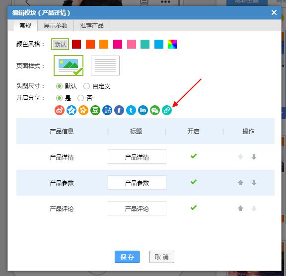 分享类型支持复制链接及分享面板样式优化