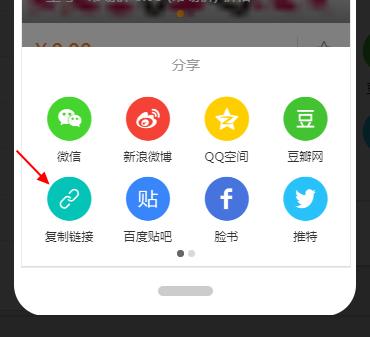 分享类型支持复制链接及分享面板样式优化2