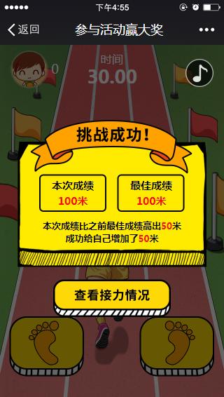 新增助力活动(接力跑挑战赛)4