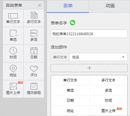 免费版用户添加图片上传入口